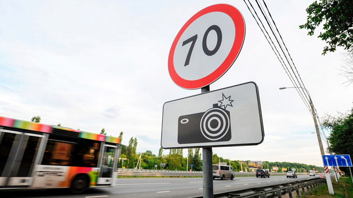 Знак «Фотовидеофиксация»