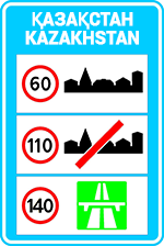 Знак 5.40 «Общие ограничения максимальной скорости»