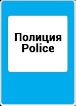 Знак 6.14 «Полиция»