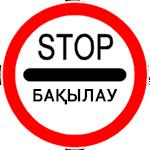 Знак 3.17.3 «Контроль»
