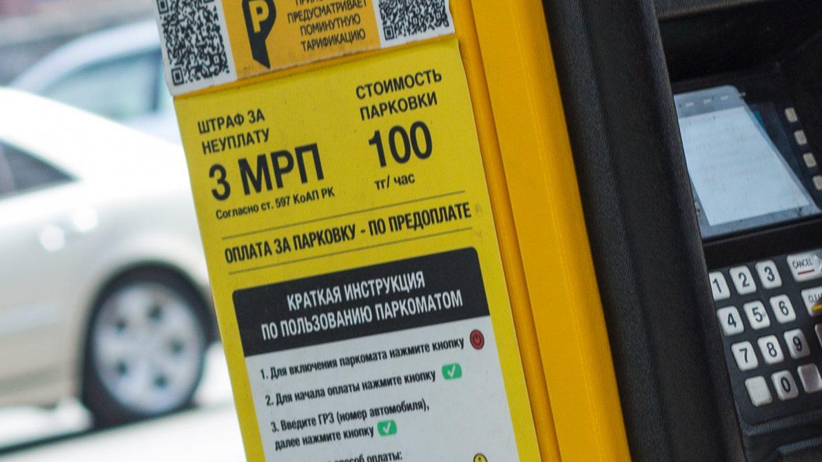 Алматинцы просят поднять оплату за парковку?