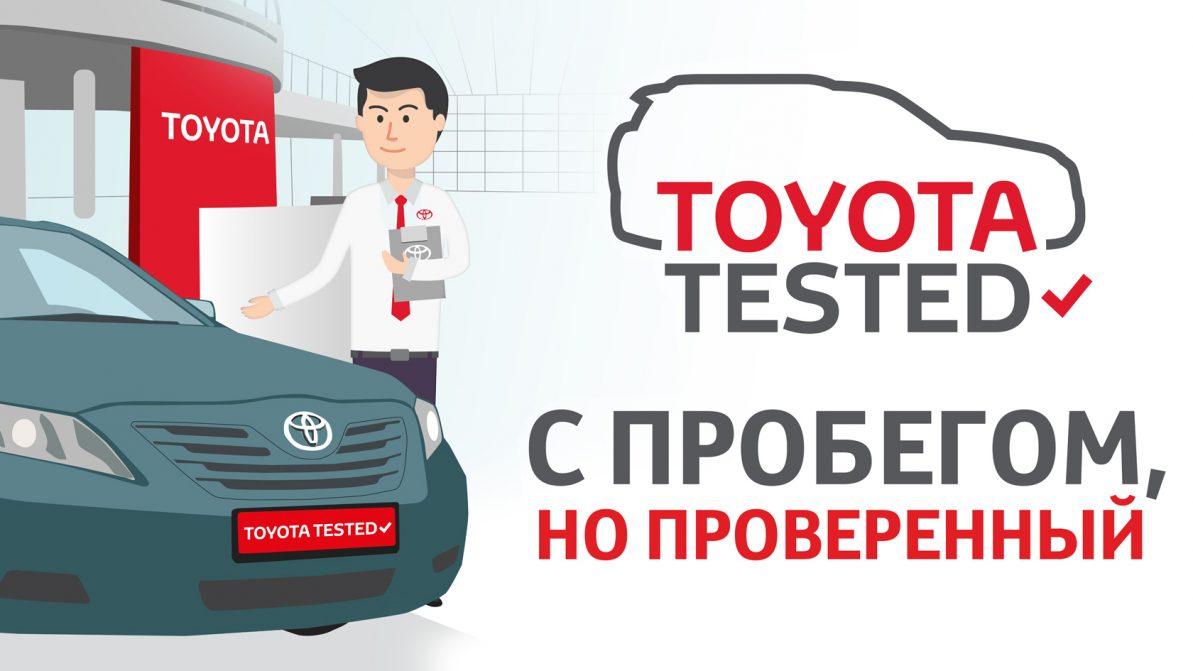 Toyota Tested: как купить надежный, проверенный автомобиль с пробегом