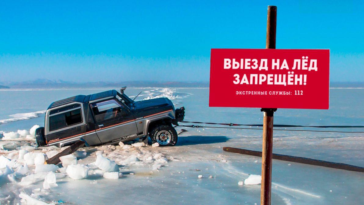 Как переехать замёрзшую реку и не уйти под лёд