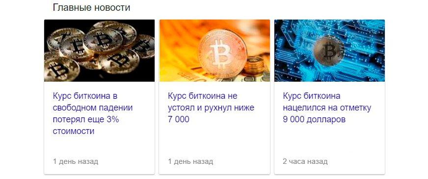 Скрин с сайта google.kz: в одной ленте могут быть новости как с ростом биткоина, так и с падением