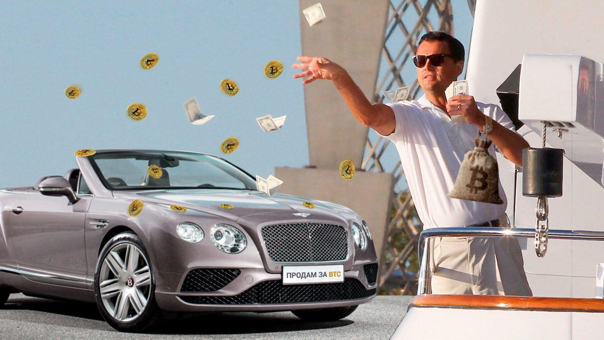 Продам/куплю машину за биткоины: в чём опасность?