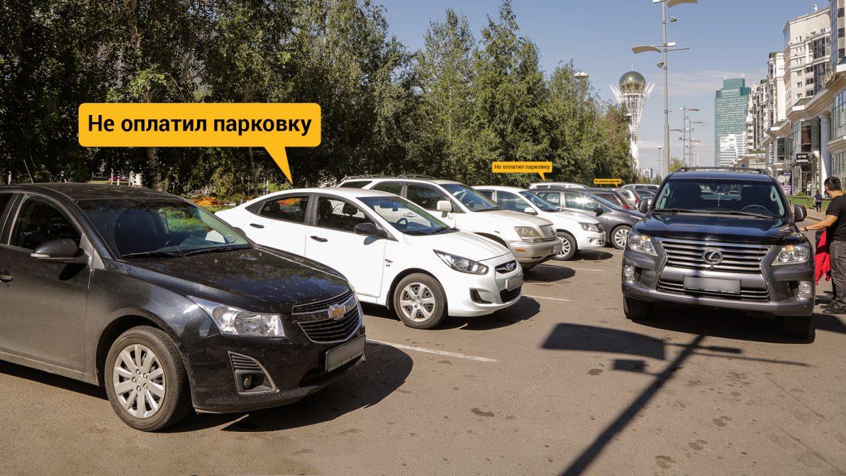 Должников по оплате за парковку в Астане повесят на «доске позора»