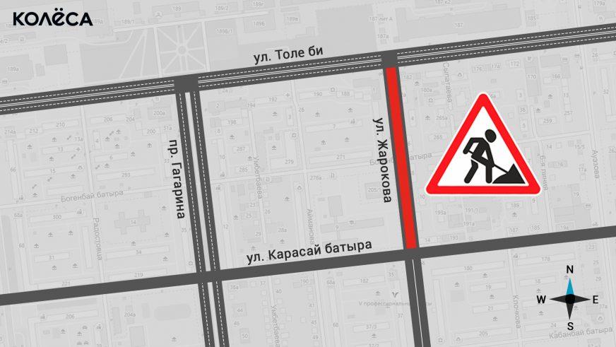 Улицу Жарокова в Алматы перекроют на две недели