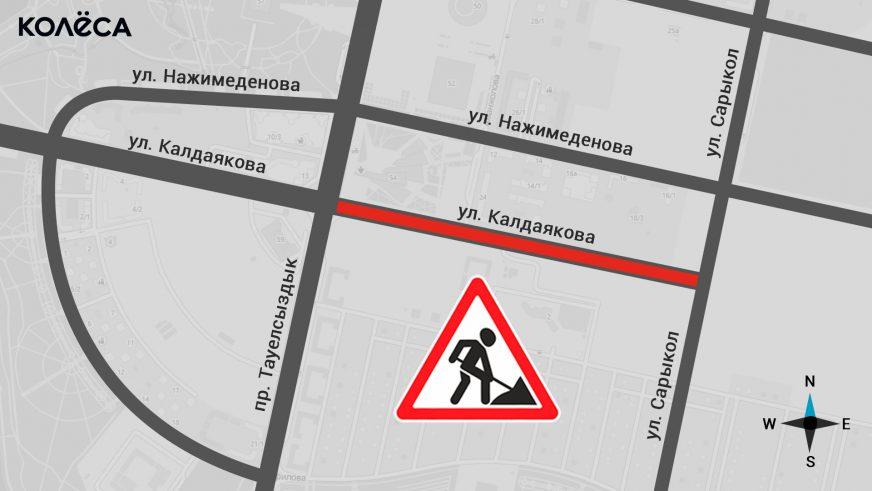 Движение по ул. Калдаякова в Астане частично ограничено до конца апреля