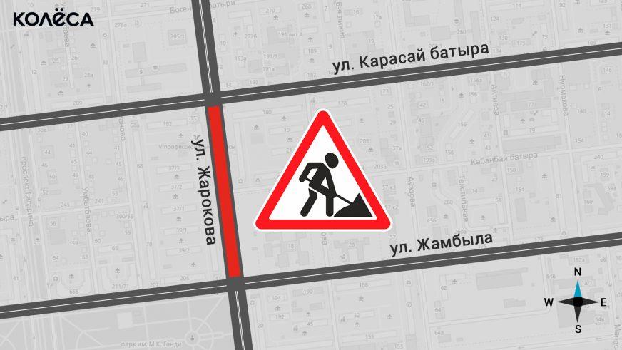 Перекрытие движения транспорта по Жарокова, от ул. Карасай батыра до ул. Жамбыла