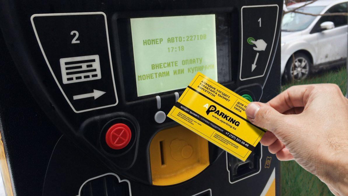 Для оплаты парковки на барахолках ввели смарт-карты