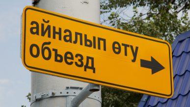 В праздники в Астане ограничат движение