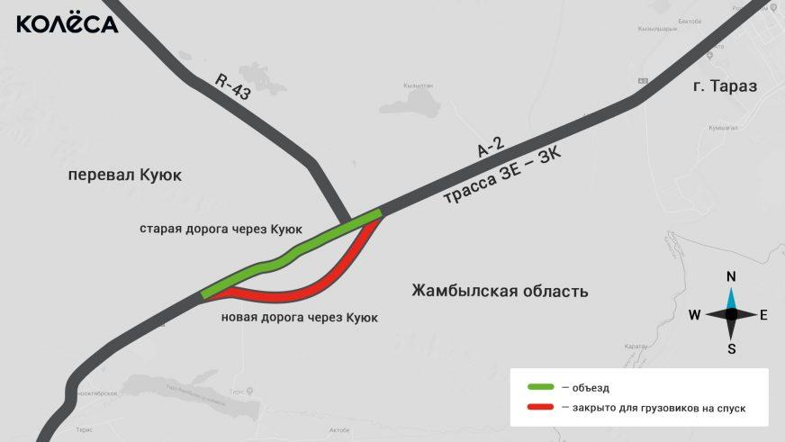 Перевал Куюк в Жамбылской области закрыли для грузовиков