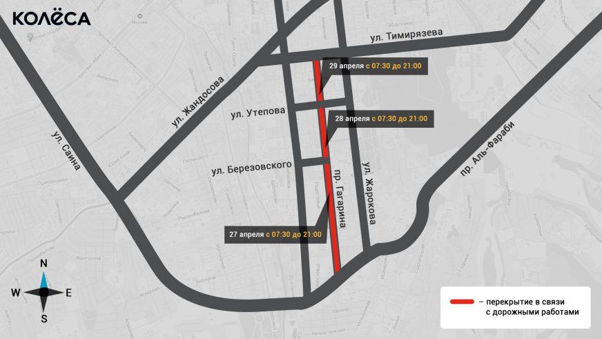Завтра, 27 апреля, с 7:30 в Алматы перекроют проспект Гагарина