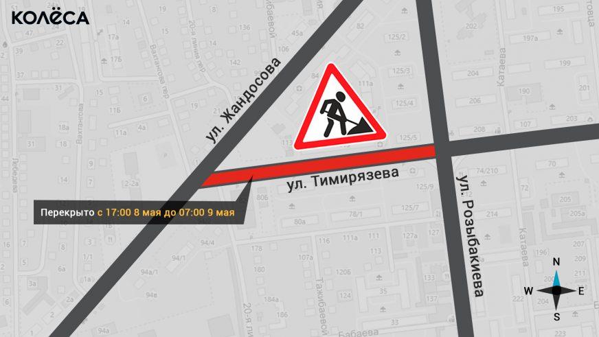 Улицу Тимирязева в Алматы временно перекроют 8 мая