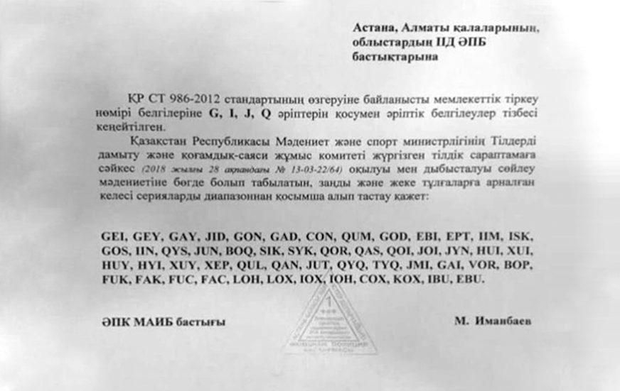 Какие комбинации букв в номерах запретили в Казахстане