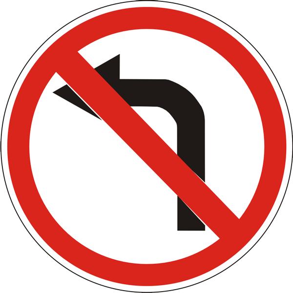 Знак 3.18.2 «Поворот налево запрещён»