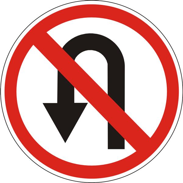 Знак 3.19 «Разворот запрещён»