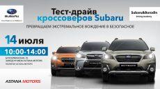 Тест-драйв кроссоверов Subaru