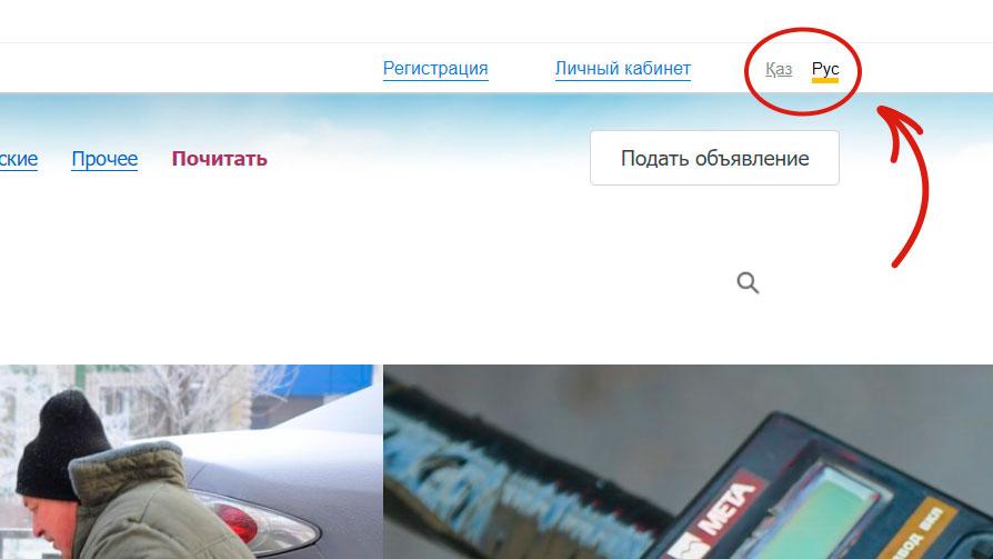 «Колёса» заговорили на казахском