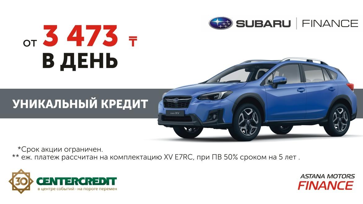 Юбилейное кредитование от Банка ЦентрКредит на автомобили Subaru
