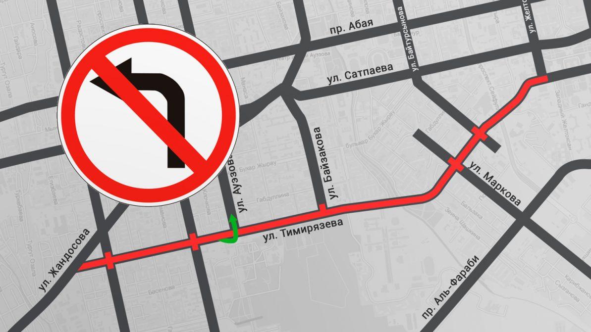 На улице Тимирязева запретят все левые повороты