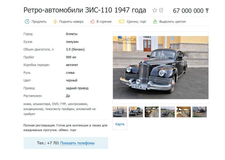 Топ-10 самых дорогих автомобилей на kolesa.kz
