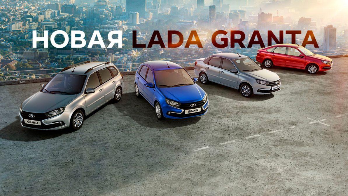 Обновлённая Lada Granta: все подробности