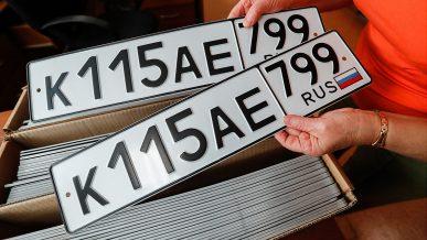 Новые регистрационные номерные знаки появятся в России 1 января