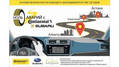 Ноль аварий с Continental и Subaru