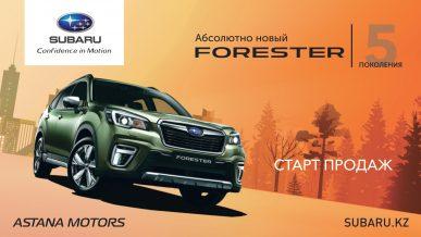 Когда в Казахстане появится новый Subaru Forester