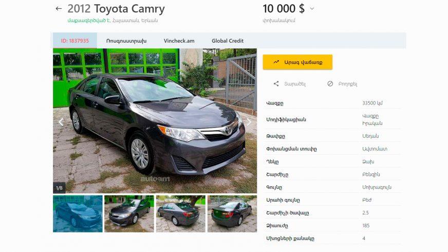 Camry за$10 тысяч, или Какой автомобиль можно купить вАрмении