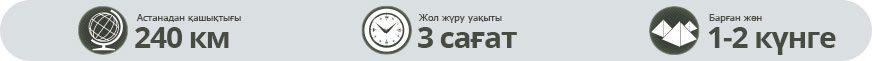Астанаға жақын қай маңда таушаңғы тебуге болады