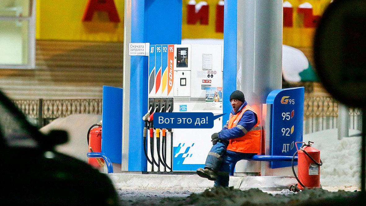 Цены на бензин и дизель в России снизились. На одну копейку