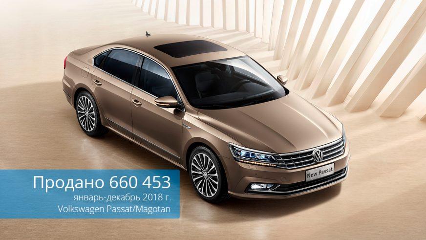 Volkswagen Passat/Magotan