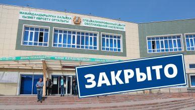 СпецЦОНы и РЭПы в Казахстане временно не работают