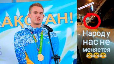 С машины ещё одного олимпийского чемпиона сняли зеркало в Алматы