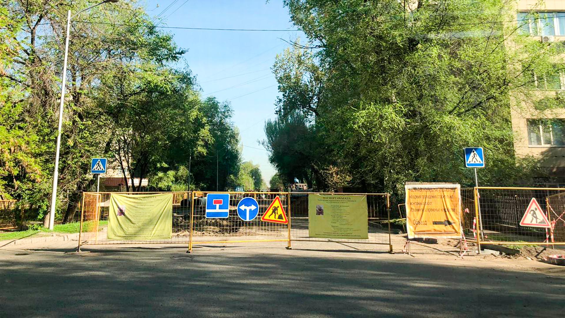 Улицу Байзакова в Алматы перекрыли на две недели