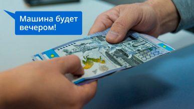 20 казахстанцев обманула мошенница, обещая им недорогие авто