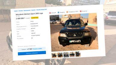 Креативная продажа Mitsubishi Montero Sport