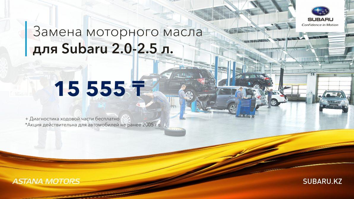 Новое моторное масло Subaru появилось на казахстанском рынке и стало еще доступнее