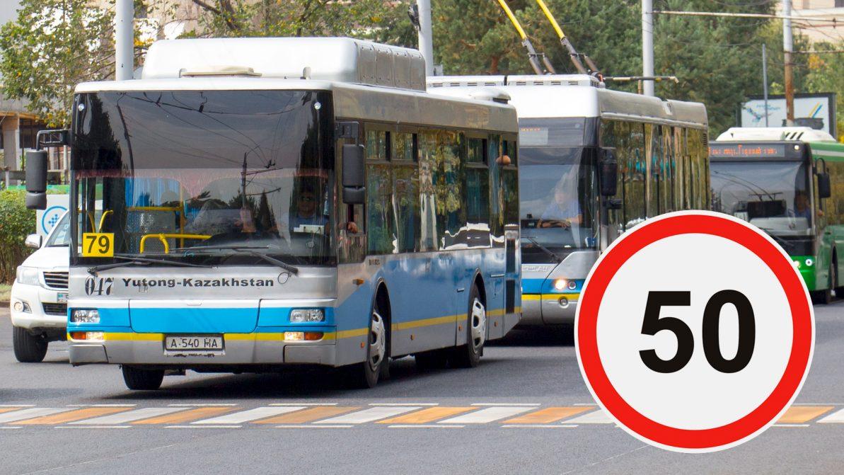 Автобусам запретят разгоняться быстрее 50 км/ч