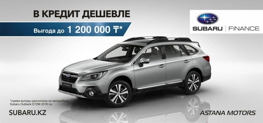 Subaru Outback — лучший универсал повышенной проходимости