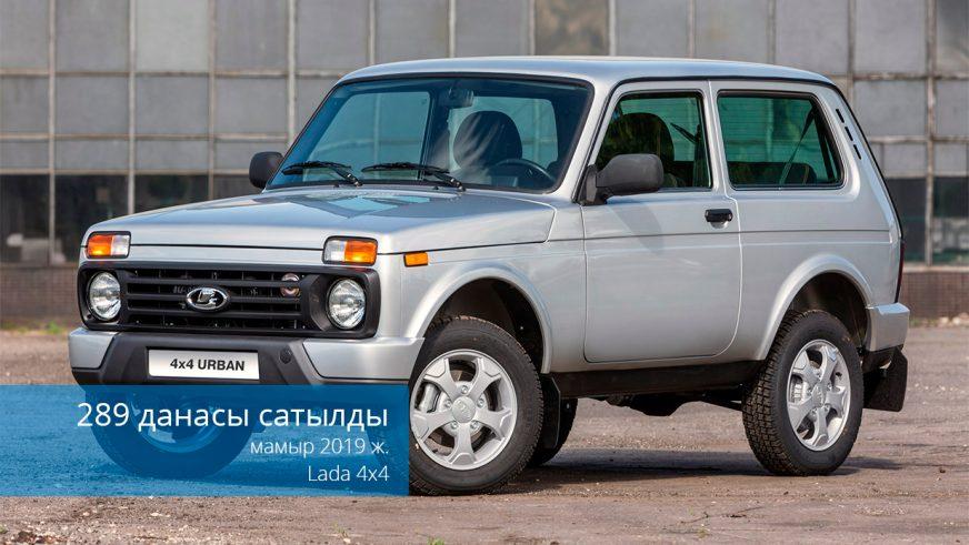 Мамырдағы автонарық: Toyota Camry, Hyundai Tucson, Lada Granta