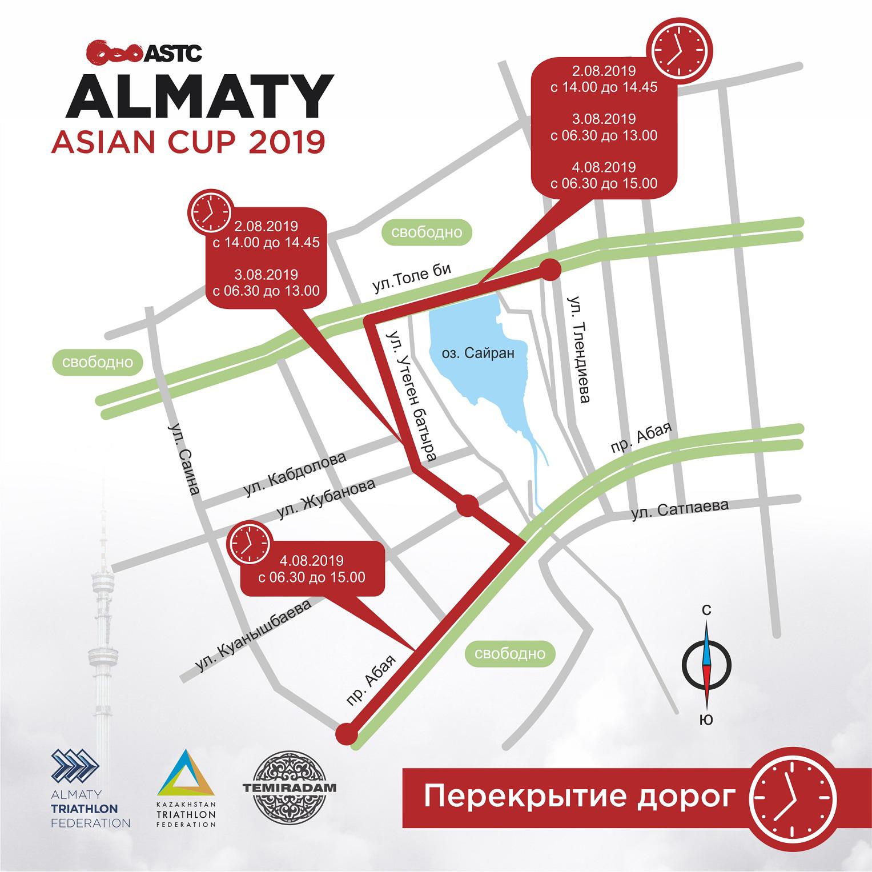 Три дня будут перекрывать улицы ради триатлона в Алматы