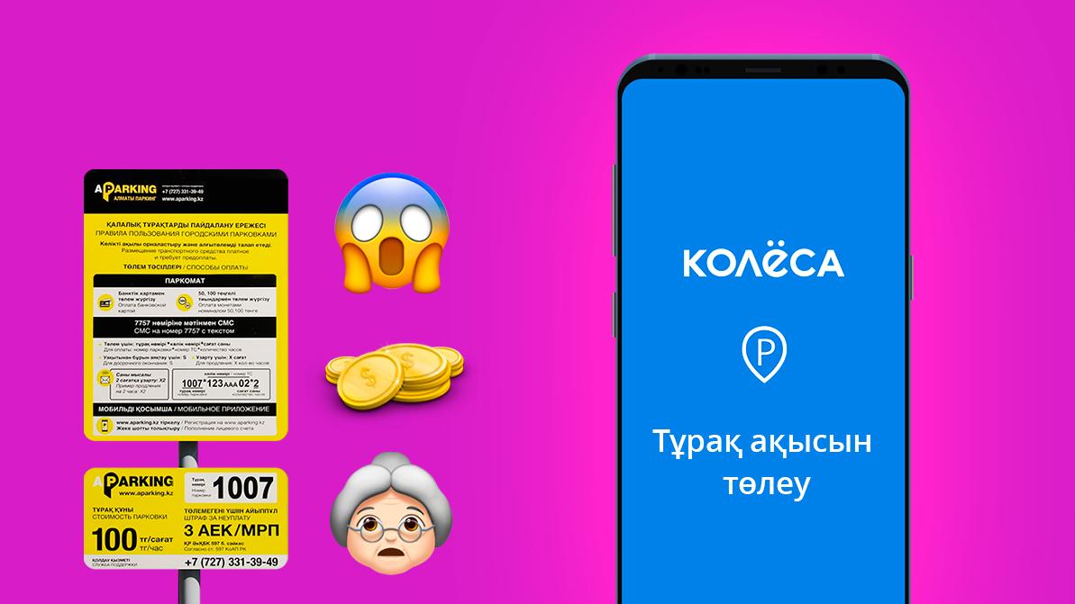 Алматыдағы тұрақтардың ақысын Kolesa.kz қосымшасымен төлеңіз