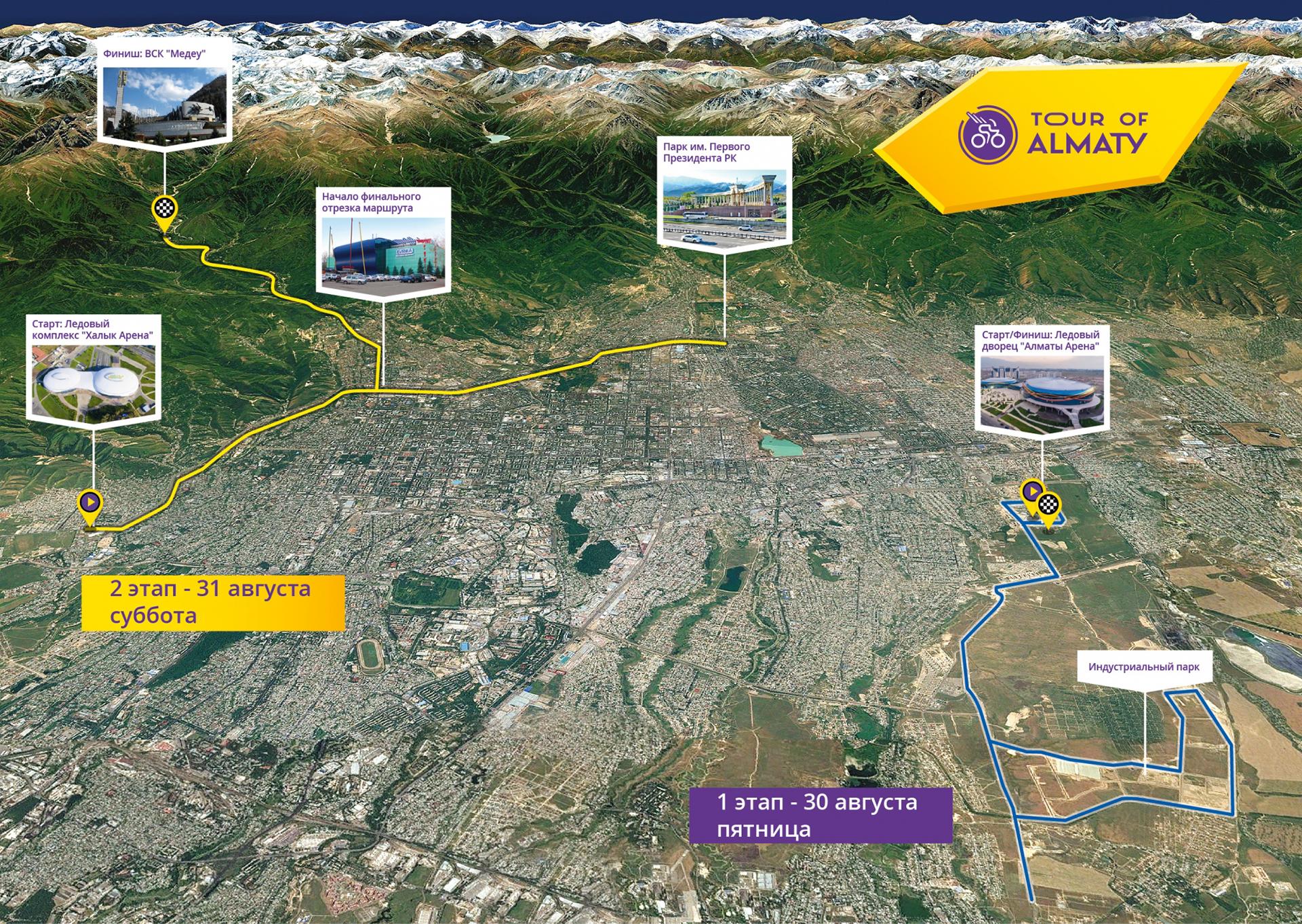 Какие улицы перекроют ради велогонки Tour of Almaty
