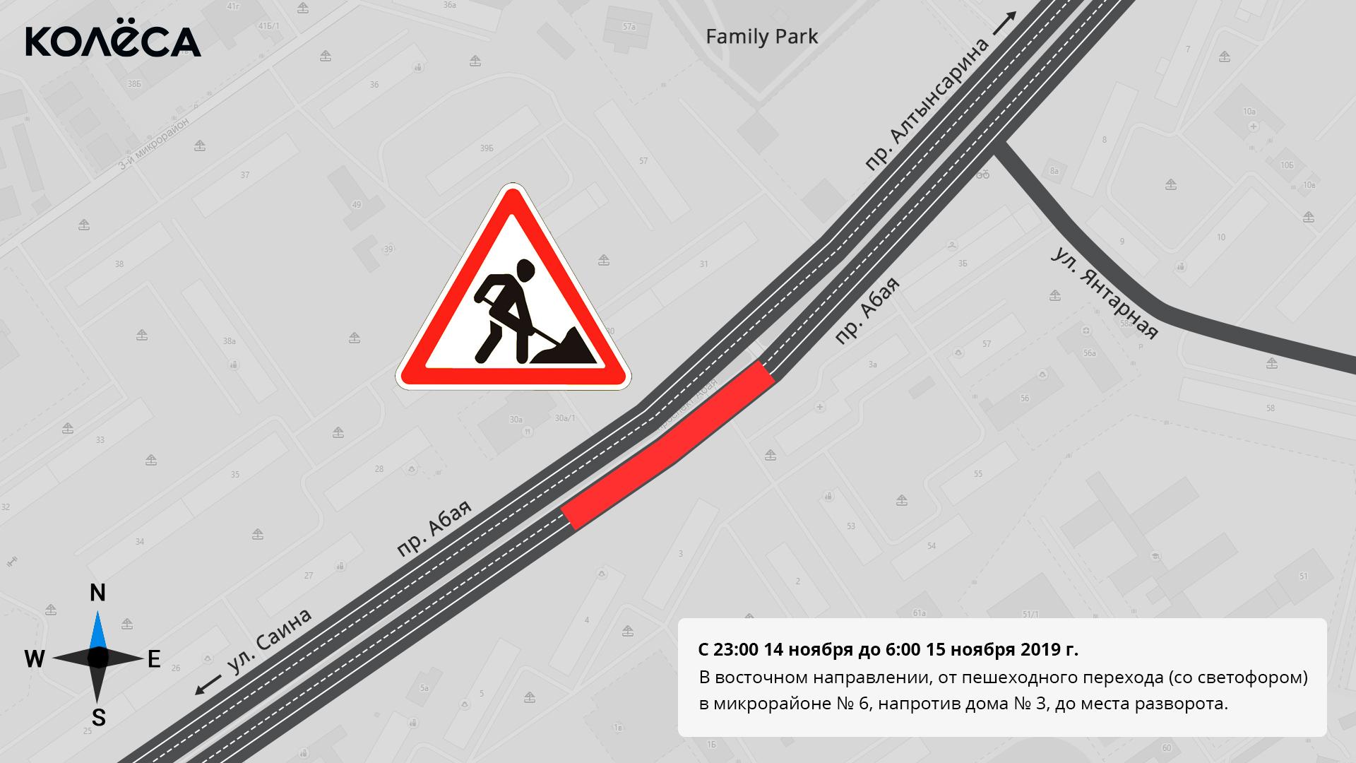 Проспект Абая в районе Family Park перекроют в Алматы