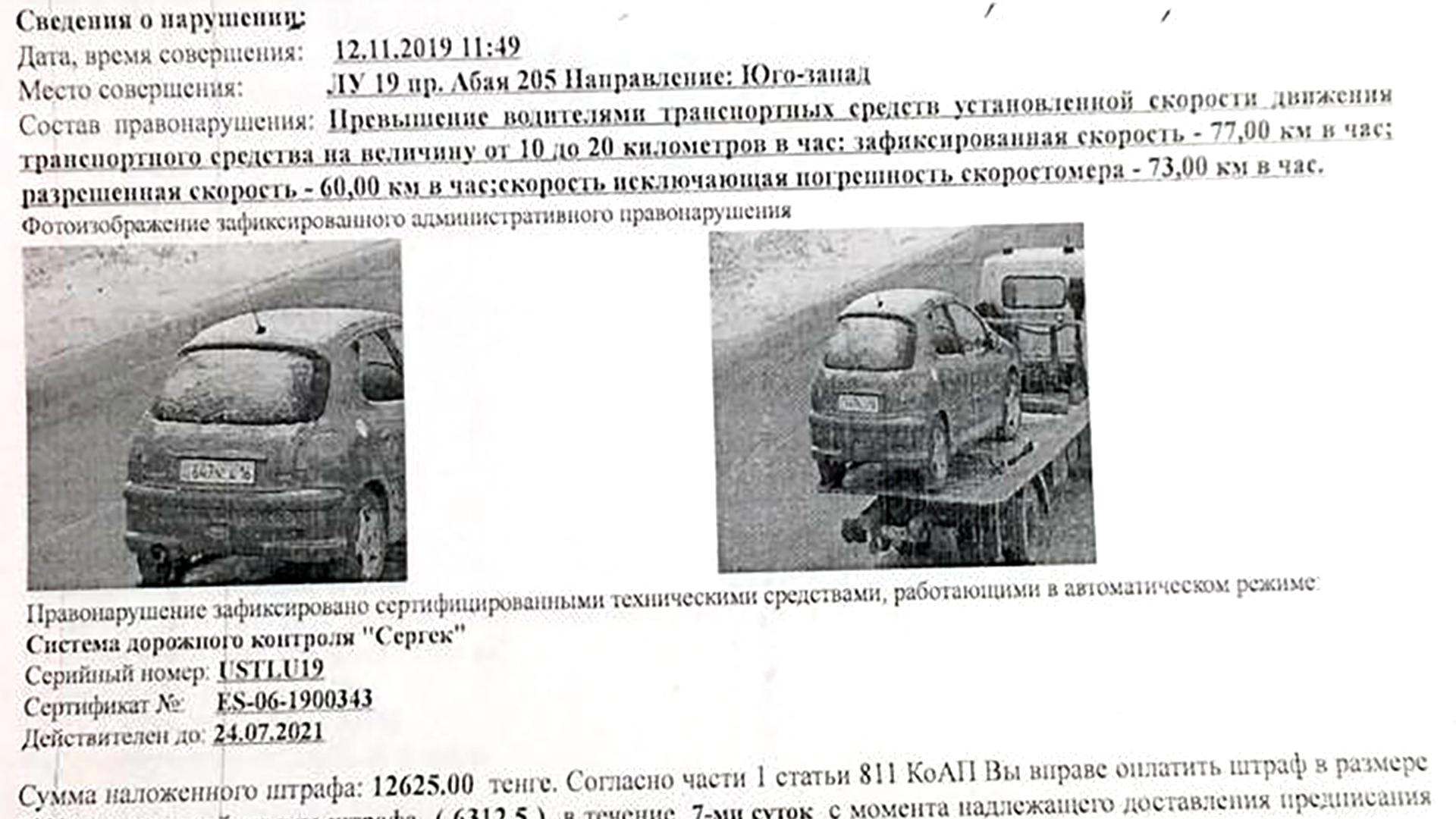 «Сергек» оштрафовал машину на эвакуаторе за превышение скорости