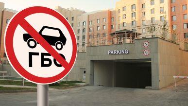 Машины с ГБО запретили оставлять в закрытых паркингах