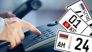«Прямую линию» для владельцев авто на иностранном учёте запускает МВД РК